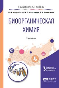 Н. Н. Мочульская, Н. Е. Максимова, В. В. Емельянов Биоорганическая химия. Учебное пособие