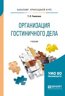 Т. Л. Тимохина Организация гостиничного дела. Учебник