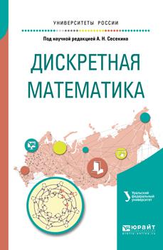 Zakazat.ru: Дискретная математика. Учебное пособие. Александр Сесекин