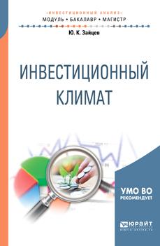 Ю. К. Зайцев Инвестиционный климат. Учебное пособие ISBN: 978-5-534-08261-6 цены онлайн