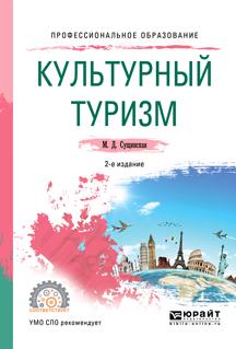 М. Д. Сущинская Культурный туризм. Учебное пособие