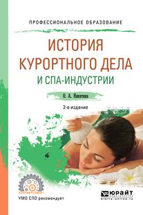История курортного дела и спа-индустрии. Учебное пособие