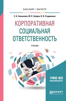 Е. Б. Завьялова, Н. В. Студеникин, Ю. Н. Зайцев Корпоративная социальная ответственность. Учебник