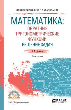 Zakazat.ru: Математика. Обратные тригонометрические функции. Решение задач. Учебное пособие. В. А. Далингер