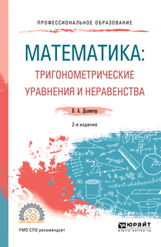 В. А. Далингер Математика. Тригонометрические уравнения и неравенства. Учебное пособие