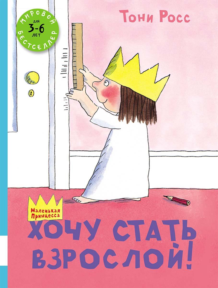 Тони Росс Хочу стать взрослой ISBN: 978-5-00041-267-1