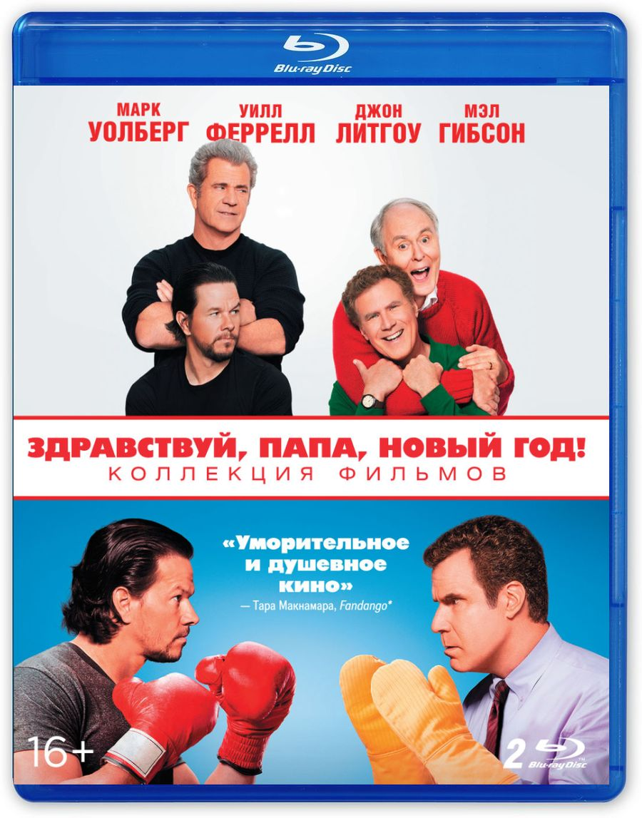 Здравствуй, папа, Новый год! 1-2. Коллекция фильмов (2 Blu-ray) 10pcs 21g 14g 10g 7g 5g metal fishing lure fishing spoon silver and gold colors free shipping