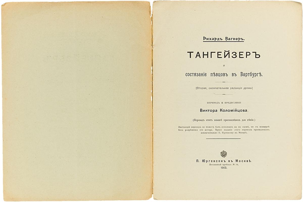 Тангейзер и состязание певцов в Вартбурге.