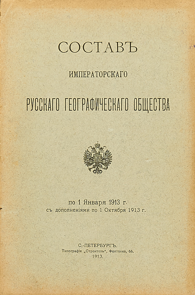 Состав Императорского Русского географического общества по 1 января 1913 г.