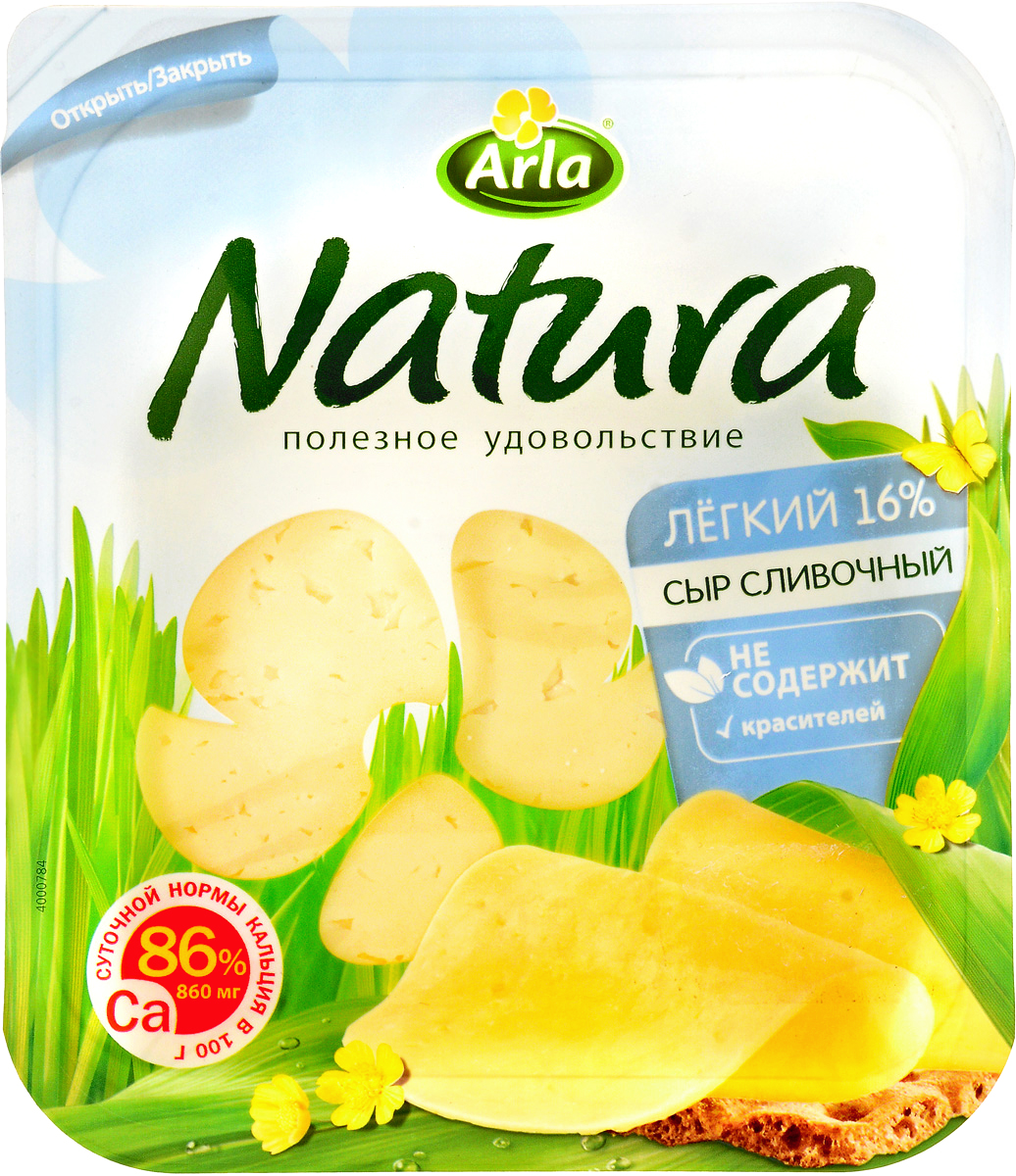 Arla Natura Сыр Cливочный Легкий 30%, нарезка, 150 г