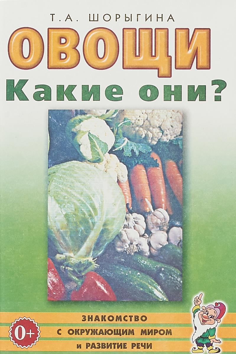 Т. А. Шорыгина Овощи. Какие они? Знакомство с окружающим миром и развитие речи т а харченко развитие речи