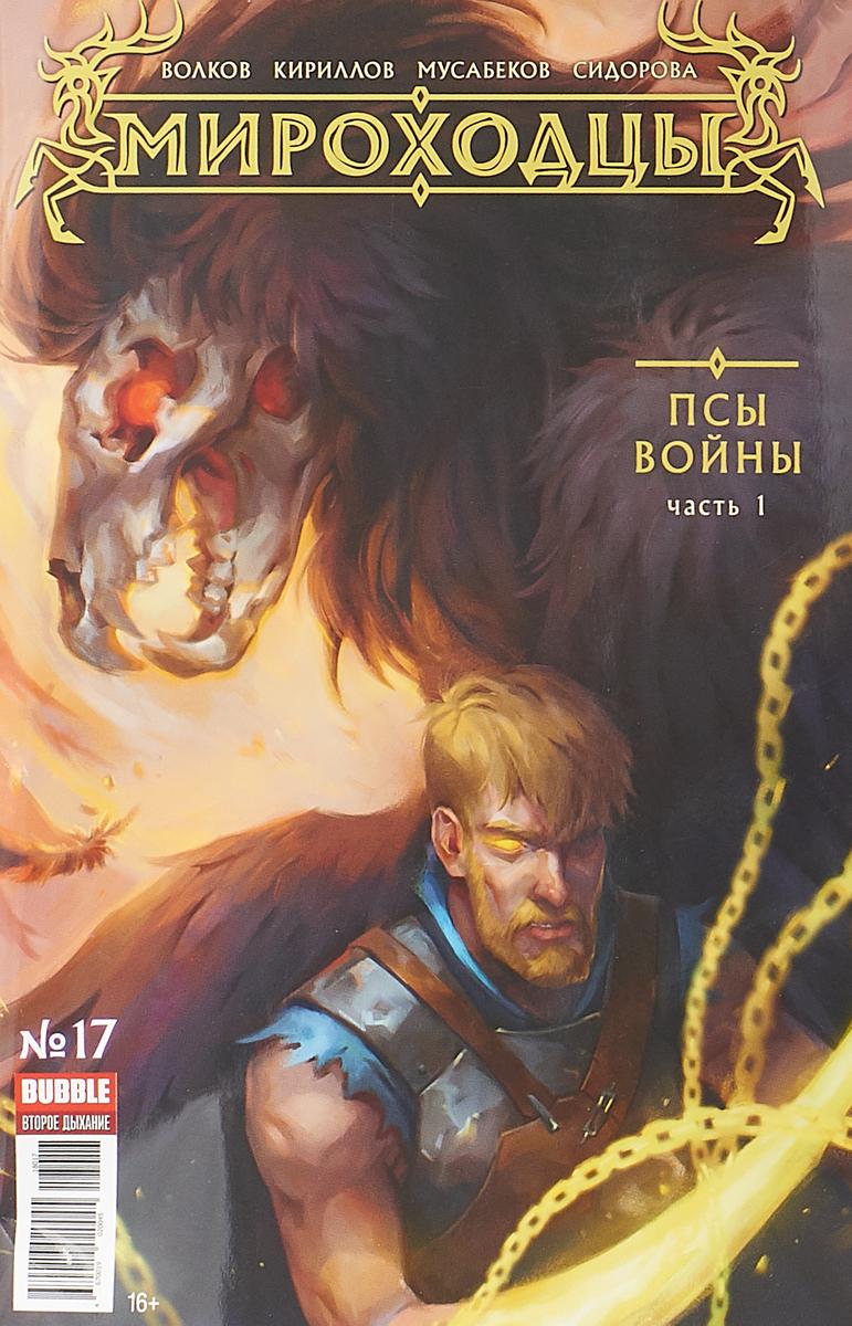 Журнал Мироходцы (16+) № 17 цена