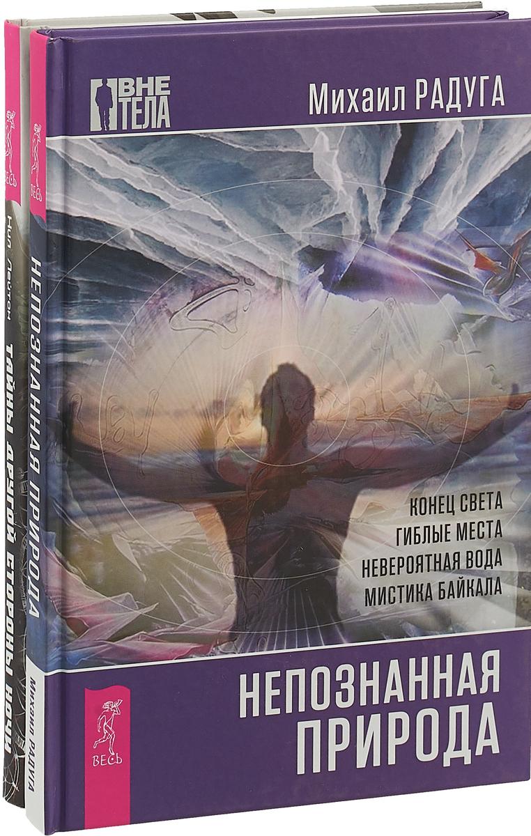 Тайны другой стороны. Непознанная природа (комплект из 2-х книг). М. Радуга, Н. Лейтон