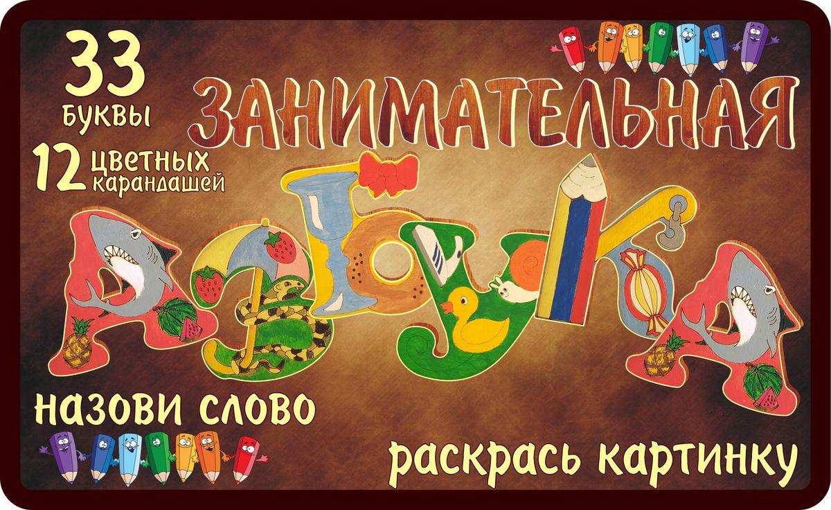 Нескучные игры Обучающая игра Занимательная азбука trefl обучающая игра занимательная азбука 01101