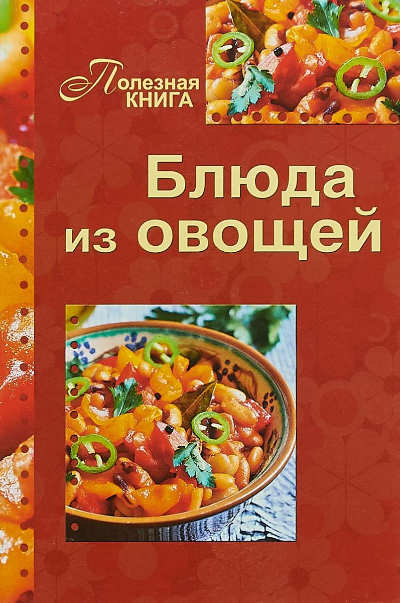 Блюда из овощей волшебные блюда из овощей и макарон для детей