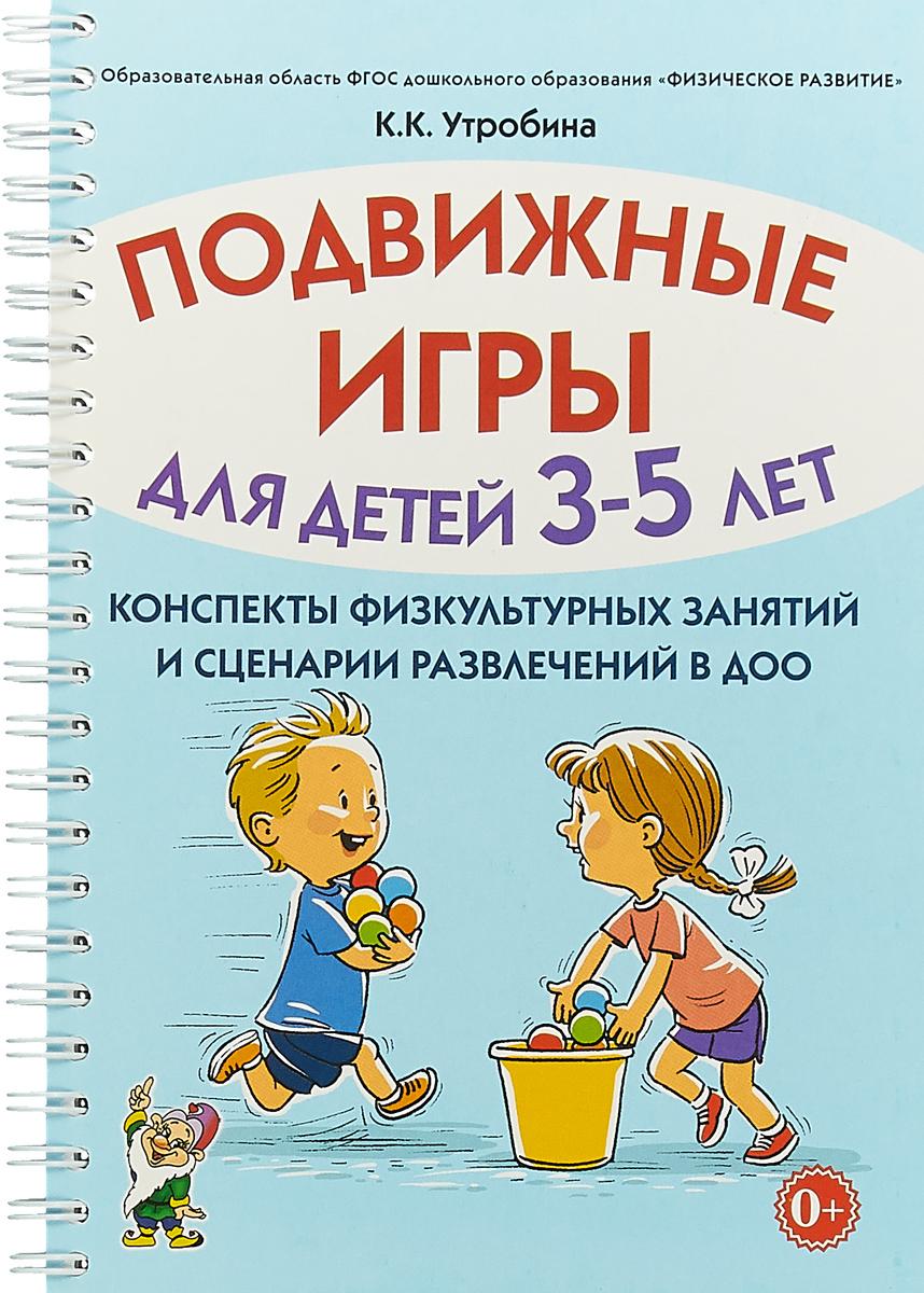 Подвижные игры для детей 3-5 лет. Сценарии физкультурных занятий и развлечений в ДОУ. А5