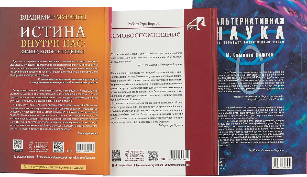 Самовоспоминание. Альтернативная наука. Истина (комплект из 3-х книг).