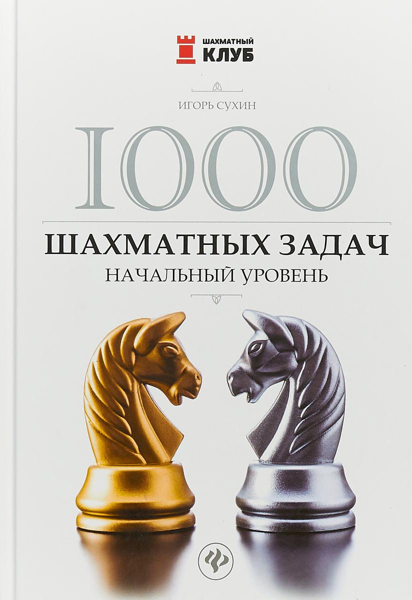 1000 шахматных задач. Начальный уровень. И. Г. Сухин
