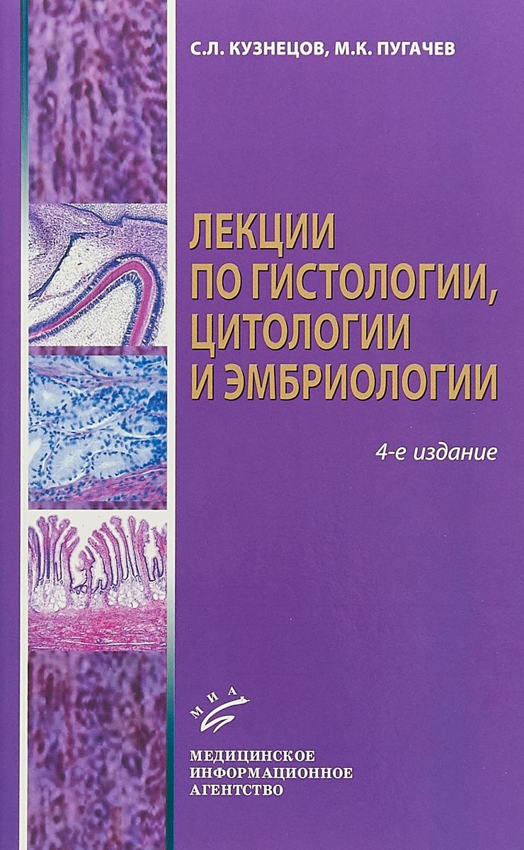 С.Л. Кузнецов, М.К. Пугачев Лекции по гистологии, цитологии и эмбриологии