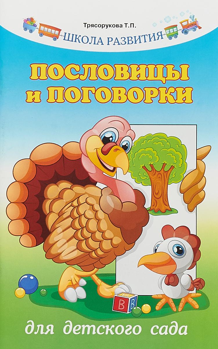 Т. П. Трясорукова Пословицы и поговорки для детского сада