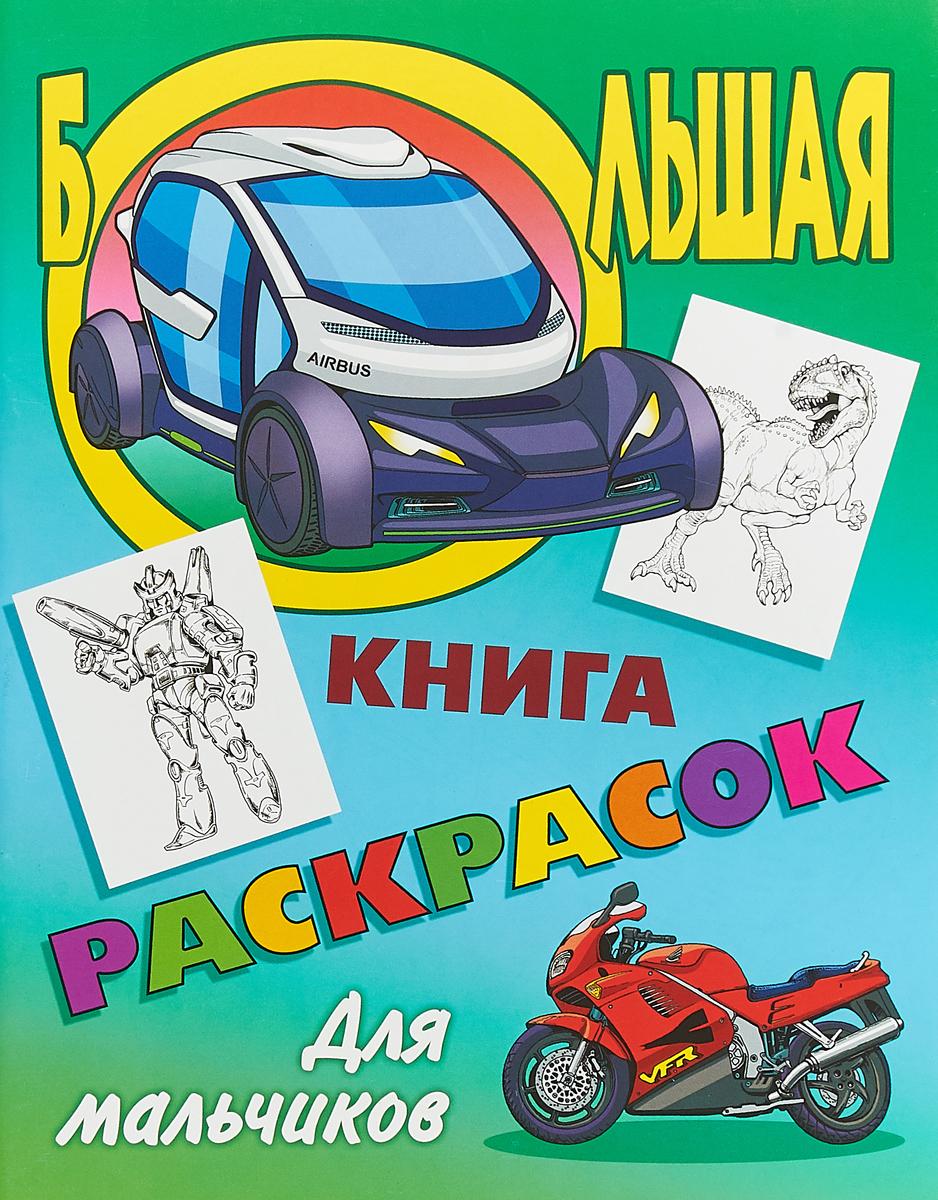 С. Кузьмин Большая книга раскрасок. Для мальчиков двинина л в большая книга раскрасок для мальчиков