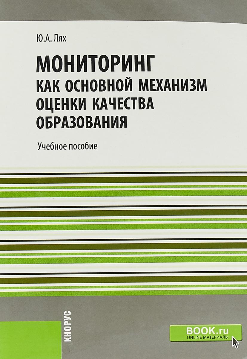 Ю. А. Лях Мониторинг как основной механизм оценки качества образования. Учебное пособие ISBN: 978-5-4365-2494-8
