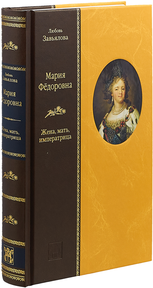 Л. Завьялова Мария Федоровна:Жена,мать,императрица