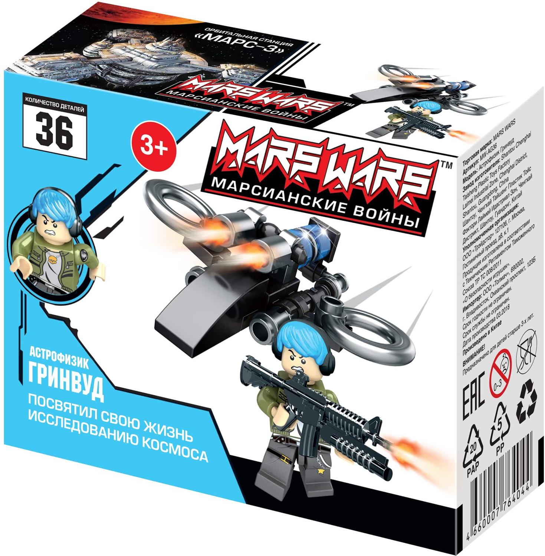 Mars Wars Конструктор пластиковый Астрофизик Гринвуд 36 деталей