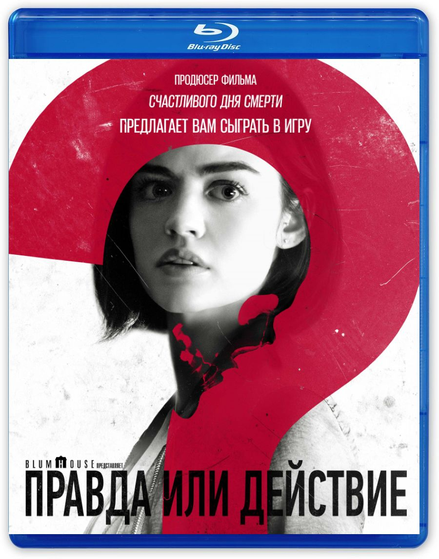 Zakazat.ru Правда или действие (Blu-ray)