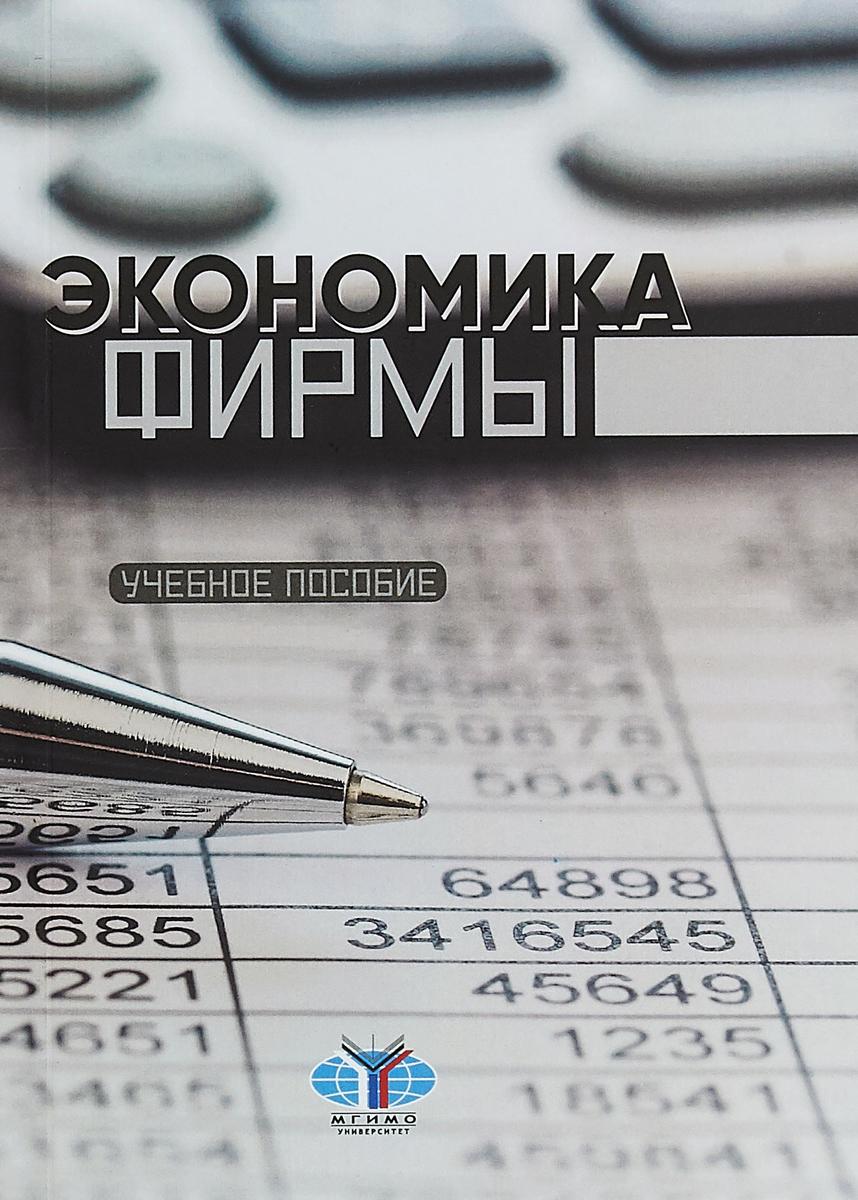 Экономика фирмы. Учебное пособие