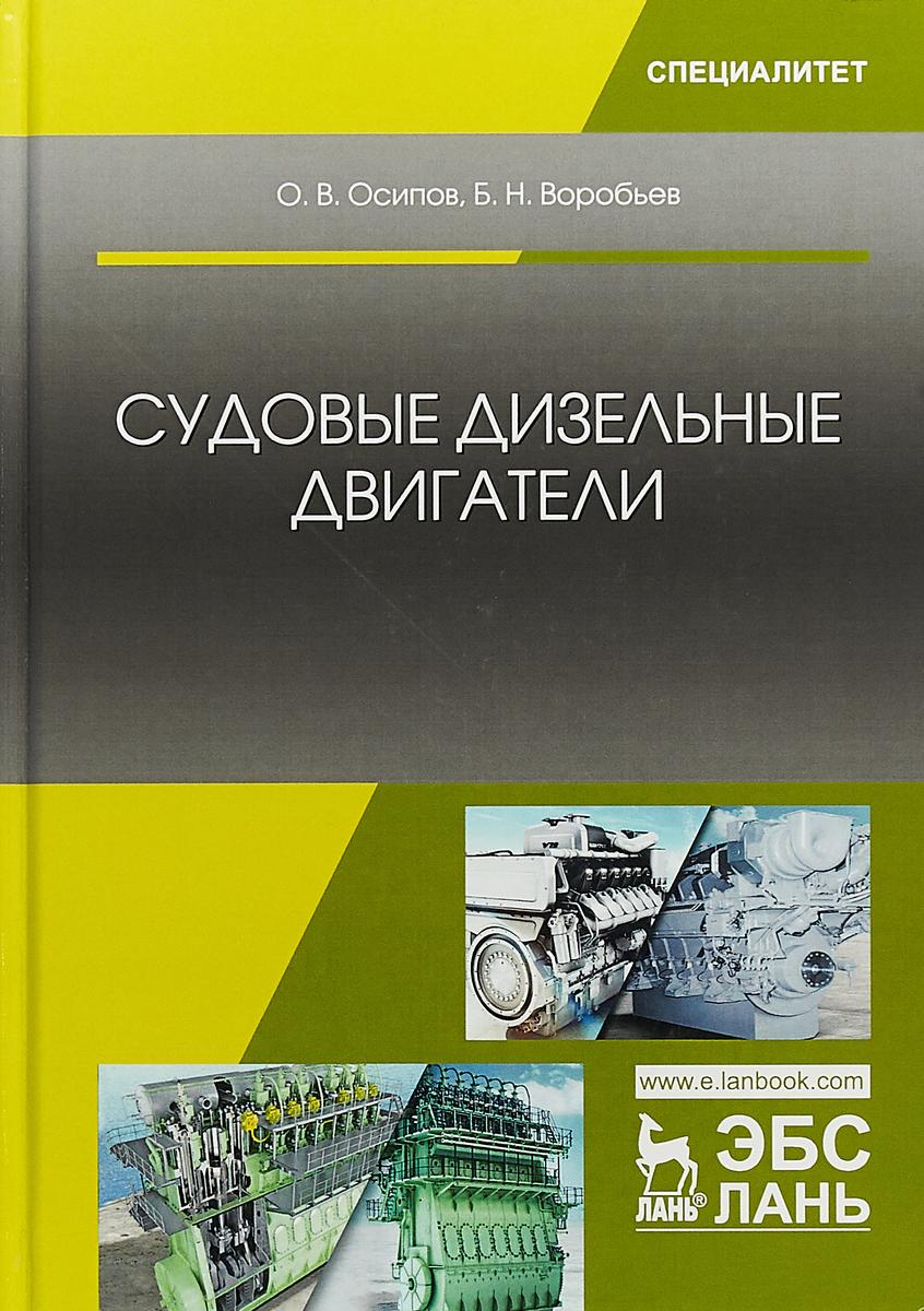 О. В. Осипов, Б. Н. Воробьев Судовые дизельные двигатели цена 2017