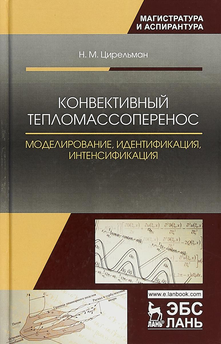 Конвективный тепломассоперенос. Моделирование, идентификация, интенсификация. Н. М. Цирельман