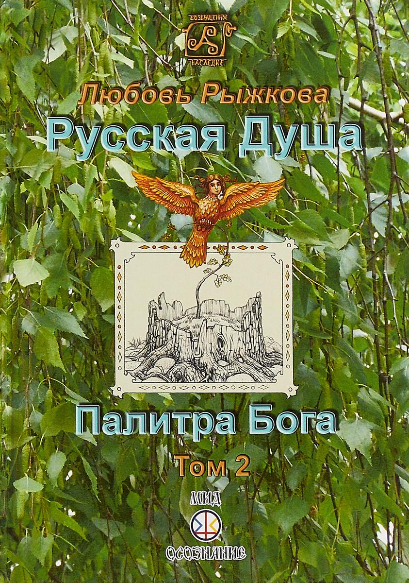 Л. Рыжкова Русская Душа. Том 2. Палитра Бога