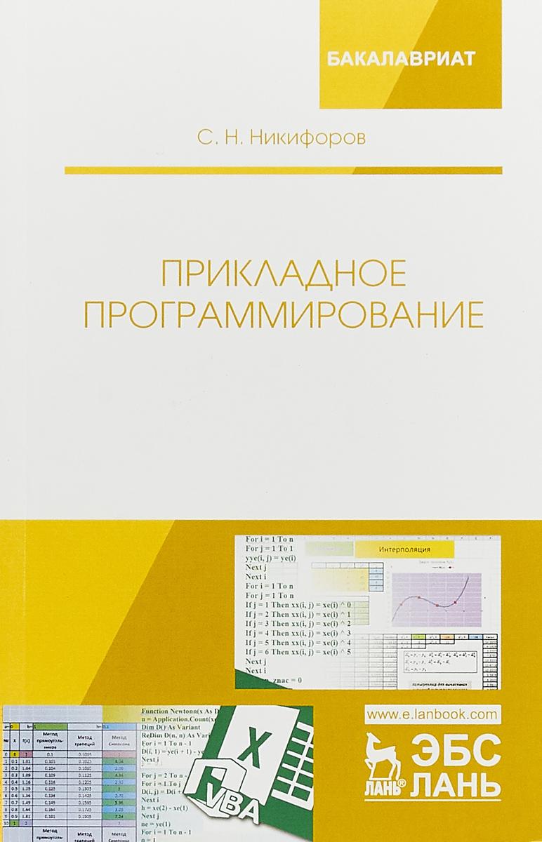 С. Н. Никифоров Прикладное программирование н комолова е яковлева программирование на vba в excel 2016 самоучитель