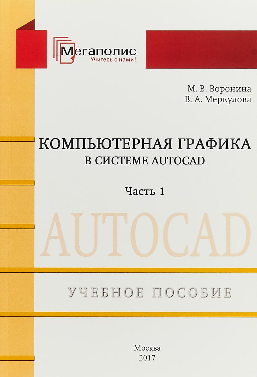 Компьютерная графика в системе Autocard. Часть 1.
