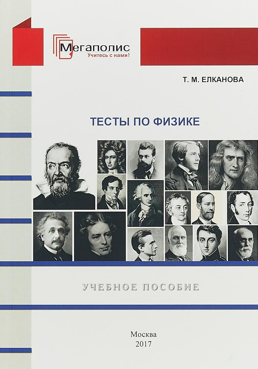 Т. М. Елканова Тесты по физике. Учебное пособие елканова т инновационные методы обучения физике