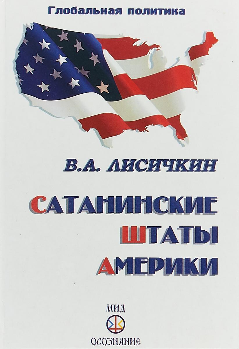 В. А. Лисичкин Сатанинские Штаты Америки ISBN: 978-5-98967-002-4