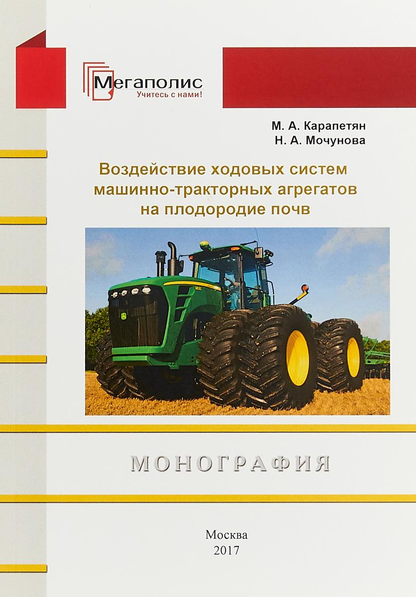 М. А. Карапетян,Н. А. Мочунова Воздействие ходовых систем машино-тракторных агрегатов на плодородие почв е а шумков структуры механических торговых систем
