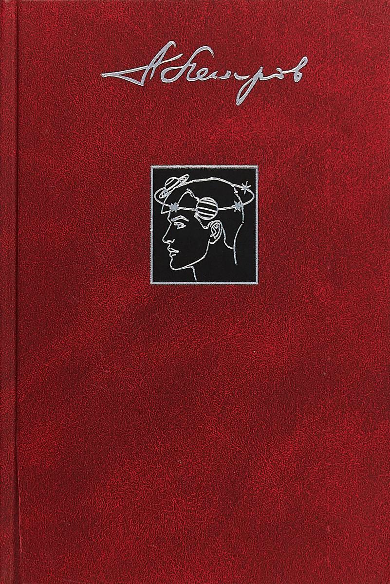 Аркадий Петров. Собрание сочинений в 23 томах. Том 19. Сфера Нептуна. Обретение мудрости