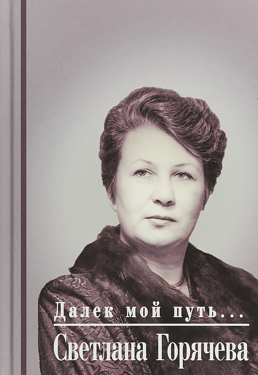 С. Горячева Далек мой путь каспаров г мой шахматный путь 1985 1993