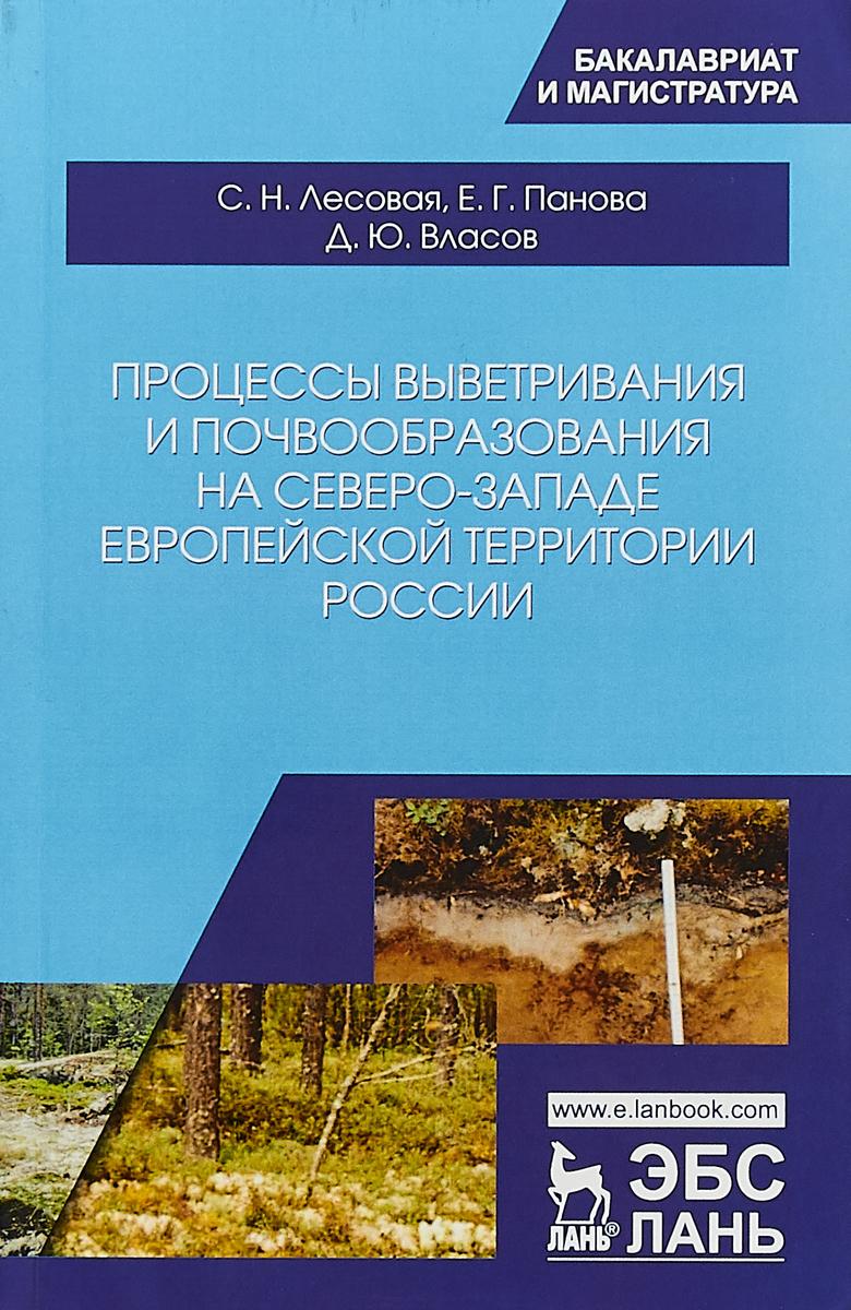 С. Н. Лесовая, Е. Г. Панова Процессы выветривания и почвообразования на северо-западе европейской территории России