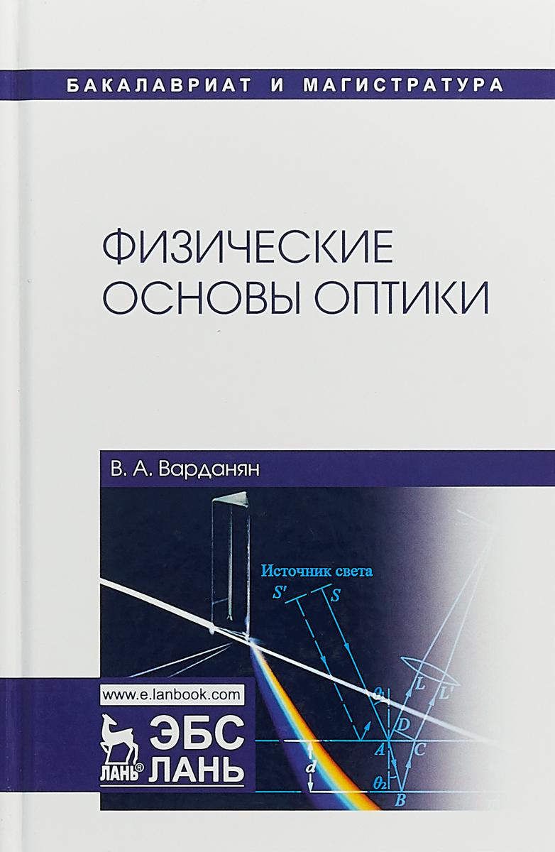 В. А. Варданян Физические основы оптики а е гольдштейн физические основы получения информации учебник