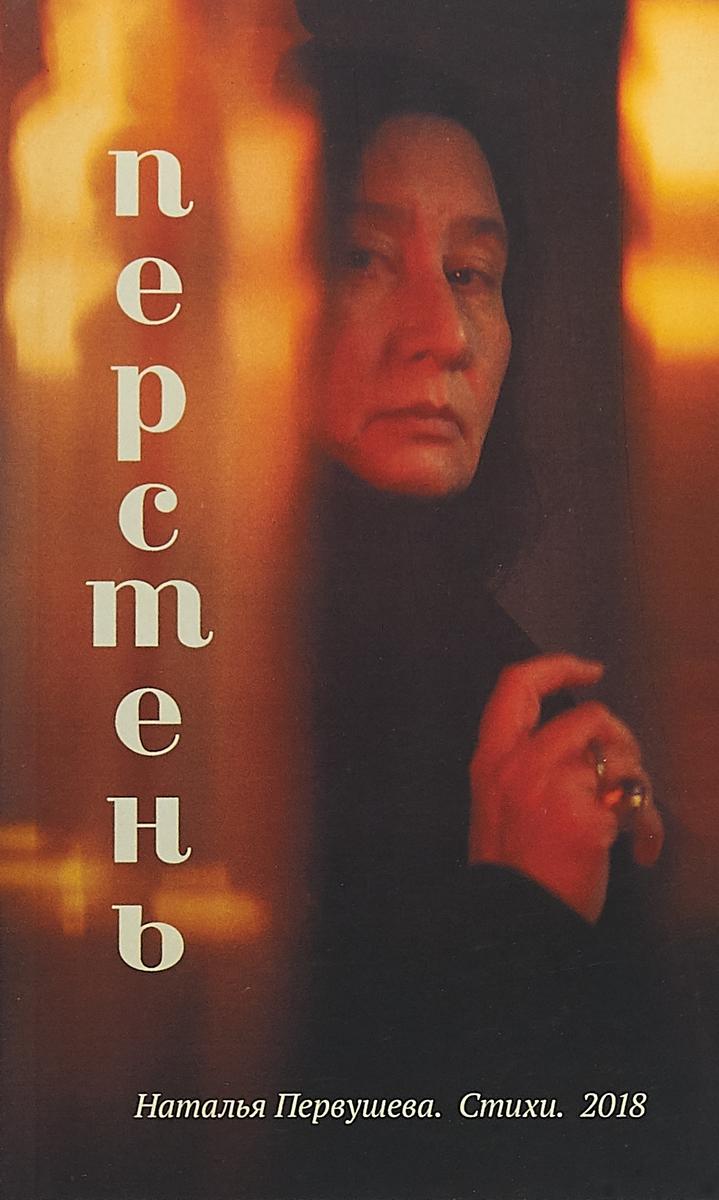 Наталья Перушеа Перстень