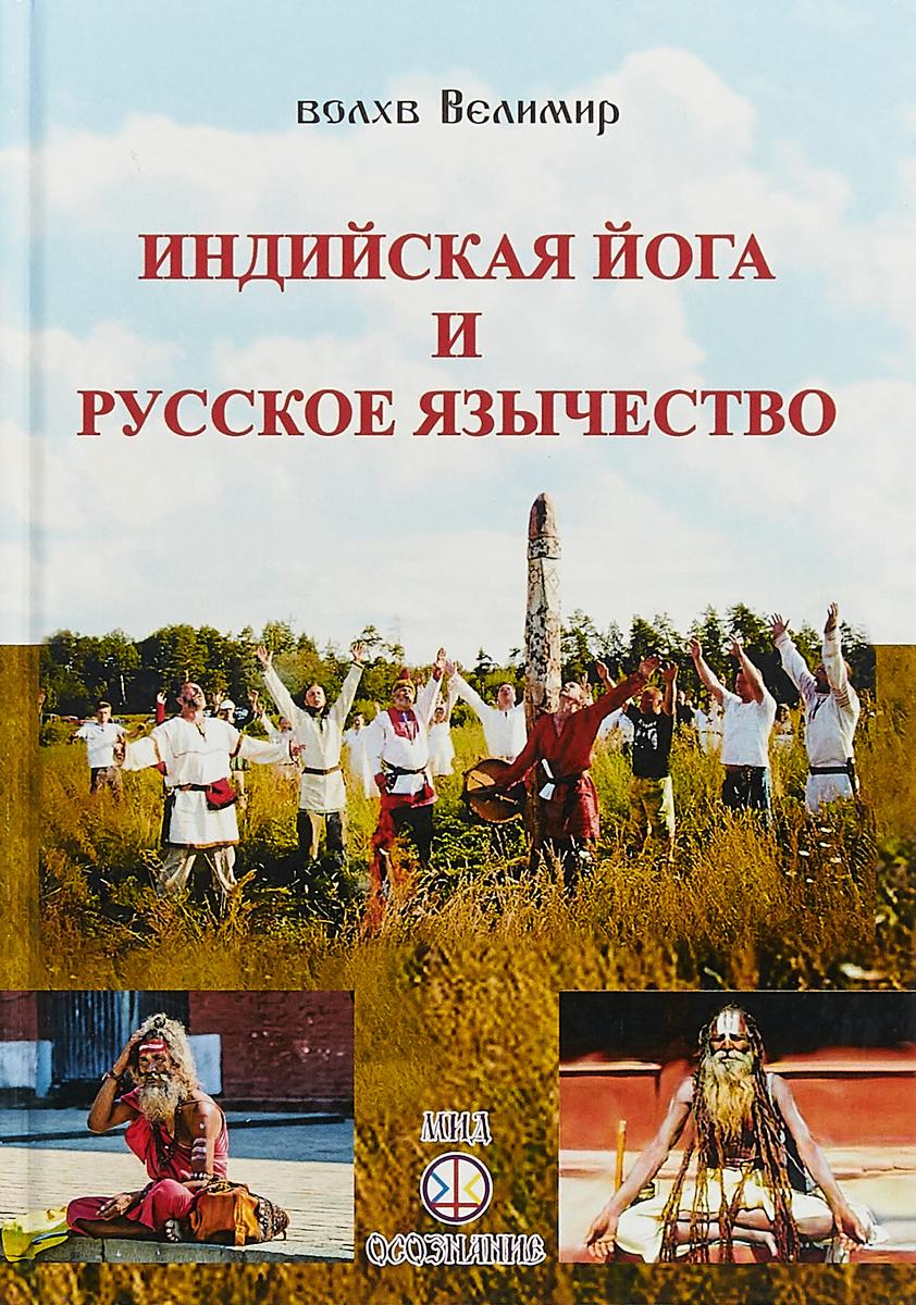 Индийская йога и русское язычество. Велимир