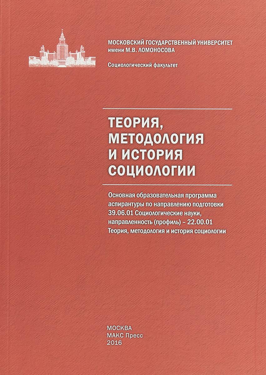 Теория, методология и история социологии голубчик м теория и методология географической науки isbn 5691014544