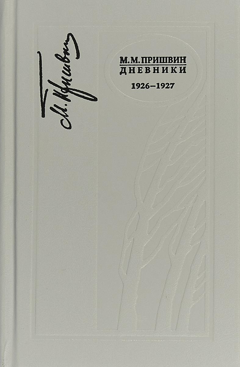 Дневники. 1925-1926 г.г., Пришвин Михаил Михайлович