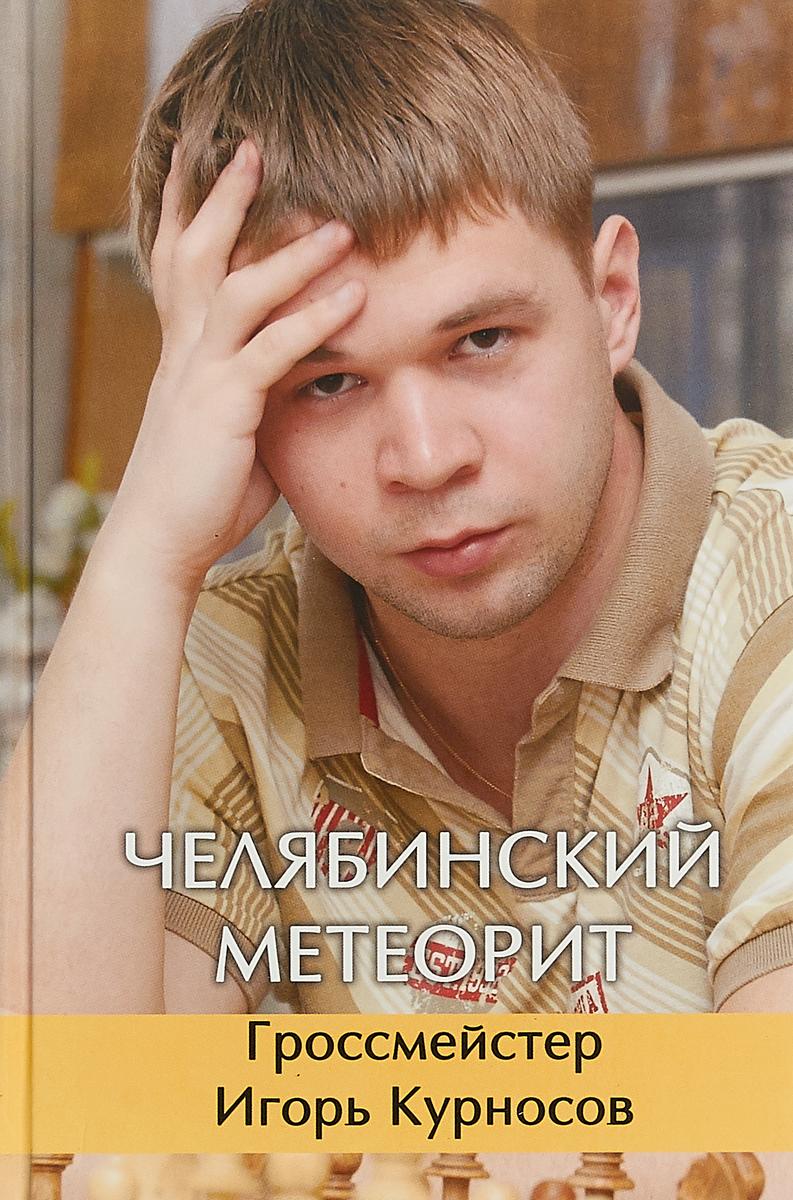 Челябинский метеорит. Гроссмейстер Игорь Курносов. В. Барский