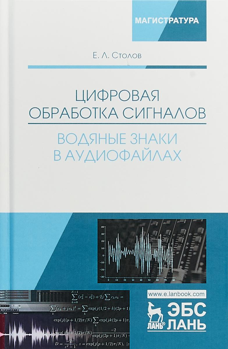 Е. Л. Столов Цифровая обработка сигналов. Водяные знаки в аудиофайлах. Учебное пособие а оппенгейм р шафер цифровая обработка сигналов