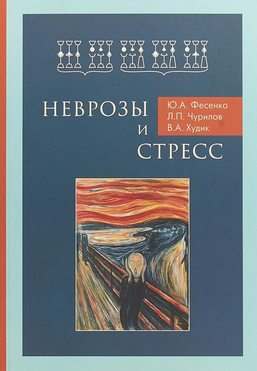 Неврозы и стресс. Ю.А. Фесенко,Л.П. Чурилов