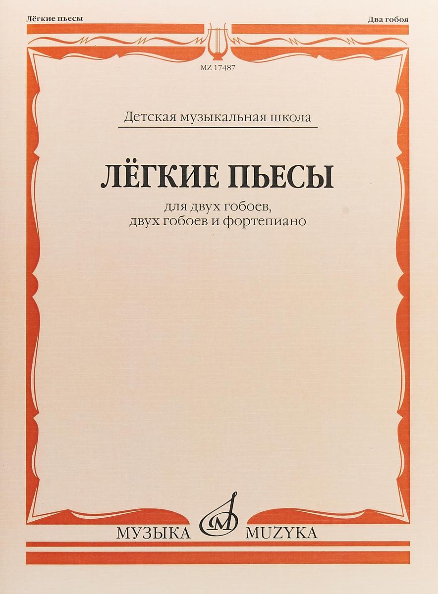 Лёгкие пьесы. Для двух гобоев, двух гобоев и фортепиано ISBN: 17487